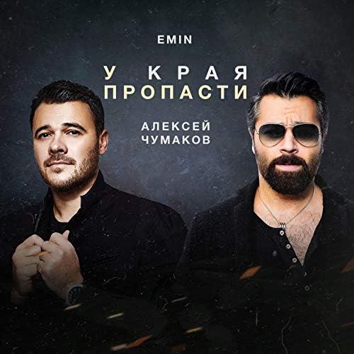 Алексей Чумаков & Emin