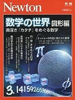 Newton別冊『数学の世界 図形編』 (ニュートン別冊)