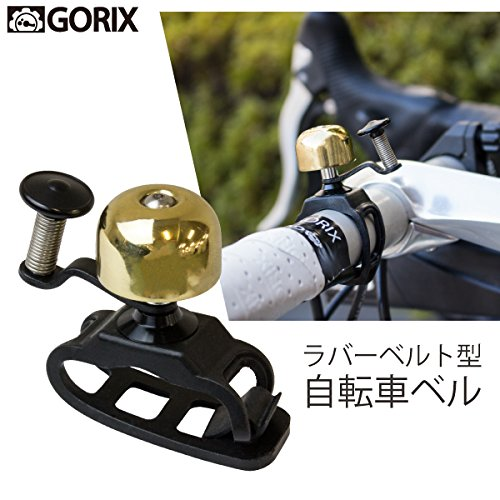 GORIX(ゴリックス)『コンパクト軽量ベル(GX-CTB)』