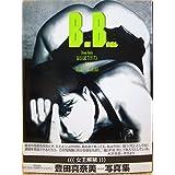 B.Bomb―豊田真奈美写真集