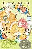 ゆびさきと恋々 プチデザ(19) (デザートコミックス)