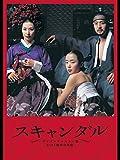 スキャンダル デジタルリマスター版(R18+劇場公開版)(字幕版)