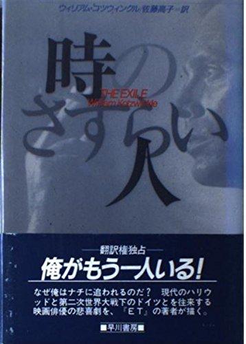 時のさすらい人 (Hayakawa Noveles)