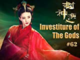 Investiture of the Gods - 封神演义 - Episode 62