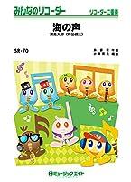 SR70 海の声/浦島太郎(桐谷健太) / ミュージックエイト