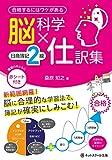 脳科学×仕訳集 日商簿記2級 (合格するにはワケがある)