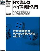 Rで楽しむベイズ統計入門[しくみから理解するベイズ推定の基礎] Data Science Library