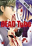 DEAD Tube ~デッドチューブ~ 1【期間限定 無料お試し版】 (チャンピオンREDコミックス)