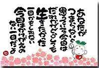 感謝のメッセージポストカード 「つまらないと思っている今日」 幸せを呼ぶ絵葉書