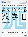 よくわかる数学III (MY BEST)