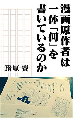 Amazon.co.jp: 漫画原作者は一体「何」を書いているのか eBook: 猪原 ...