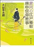 紫同心江戸秘帖 庚申信仰密事 (静山社文庫)