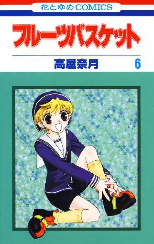 フルーツバスケット 6 (花とゆめコミックス)