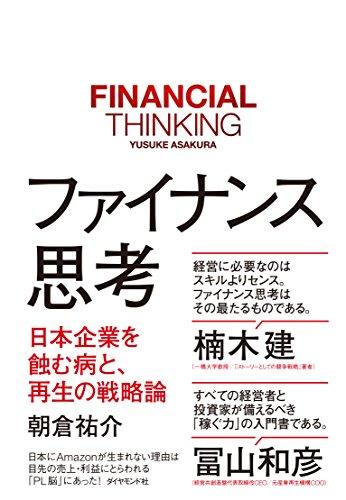 ファイナンス思考 日本企業を蝕む病と、再生の戦略論の詳細を見る