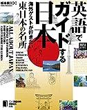 (無料音声DLつき)英語でガイドする日本――海外ゲストが行きたい東日本の名所