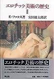 エロチック美術の歴史〈2〉