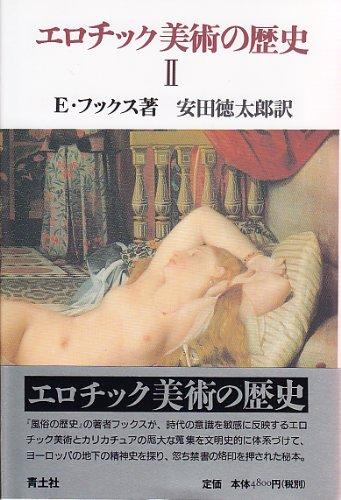 エロチック美術の歴史〈2〉の詳細を見る