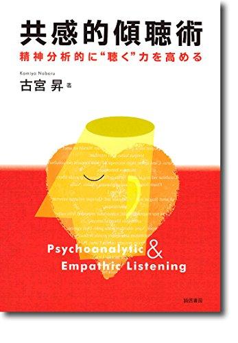 """共感的傾聴術:精神分析的に""""聴く""""力を高める"""