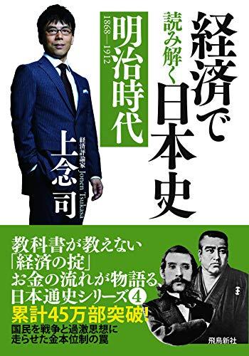 経済で読み解く日本史4 明治時代