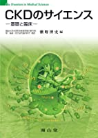 CKDのサイエンス-基礎と臨床 (The frontiers in medical scien)