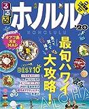 るるぶホノルル'20 (るるぶ情報版海外)