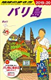 D26 地球の歩き方 バリ島 2019~2020 (地球の歩き方 D 26)