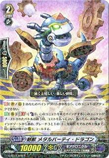 カードファイトヴァンガードG 第14弾「竜神烈伝」/G-BT14/048 刻獣 メタルパーティ・ドラゴン R
