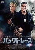 バックトレース スペシャルプライス[DVD]