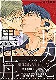 白刃と黒牡丹【電子限定かきおろし漫画付】 (GUSH COMICS)