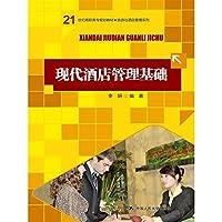 现代酒店管理基础(21世纪高职高专规划教材·旅游与酒店管理系列)