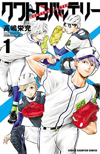 クワトロバッテリー 1 (少年チャンピオン・コミックス)