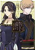 うっかり陛下の子を妊娠してしまいました~王妃ベルタの肖像~(1) (ガンガンコミックス UP!)