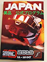 2019 F1 日本GP 公式プログラム