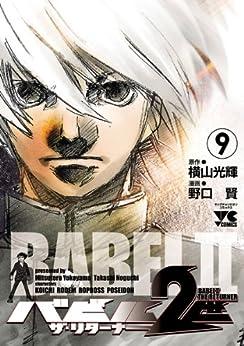 [野口賢, 横山光輝]のバビル2世 ザ・リターナー 9 (ヤングチャンピオン・コミックス)
