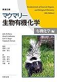 マクマリー生物有機化学[有機化学編] 原書8版