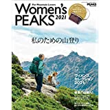 PEAKS 2021年4月号増刊 Women's PEAKS 2021