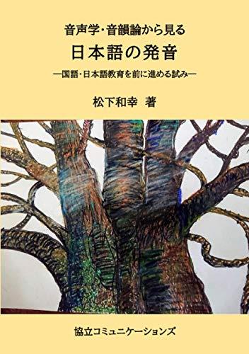 音声学・音韻論から見る 日本語の発音の詳細を見る