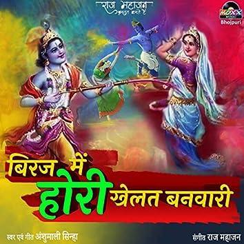 Biraj Mein Holi Khelat Banwari