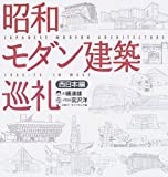 昭和モダン建築巡礼 西日本編