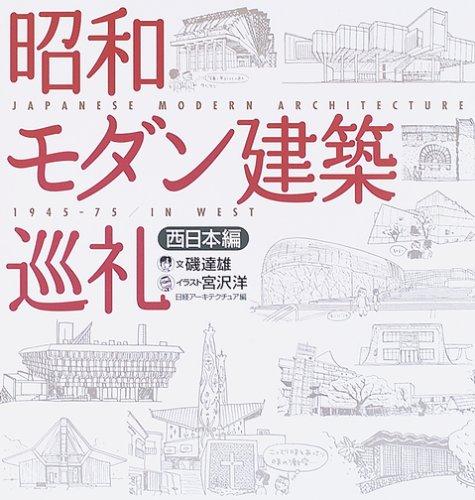 昭和モダン建築巡礼 西日本編の詳細を見る