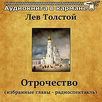 Лев Толстой - Отрочество (избранные главы - радиоспектакль)