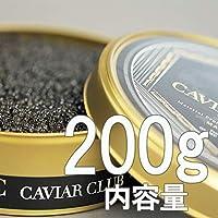 高級レストラン御用達【フレッシュキャビア】CAVIAR CLUB キャビア200g