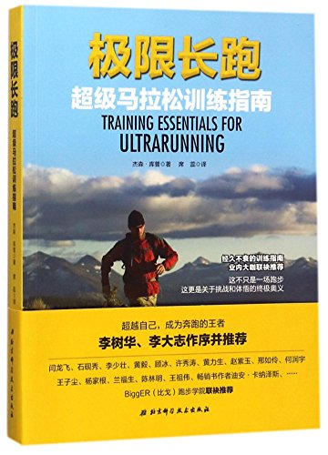 Training Essentials for Ultrarunning (Chinese Edition)