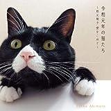 令和元年の猫たち 〜秋元順子 愛をこめて〜