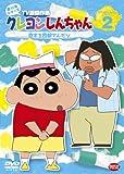 クレヨンしんちゃん TV版傑作選 第10期シリーズ 2[DVD]