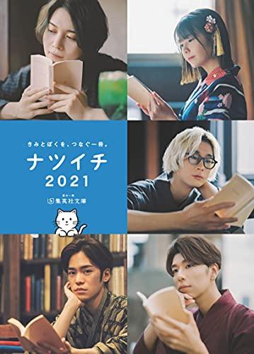【無料小冊子】ナツイチGuide2021<声優版> (集英社文庫)