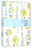 Selected Works of Wang Zengqi (Hardcover) (Chinese Edition)