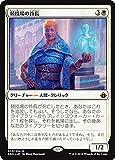 マジック:ザ・ギャザリング 競技場の首長(神話レア) バトルボンド(BBD)