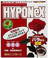 ハイポネックスジャパン バラ専用置肥 30錠(10錠×3) × 2個