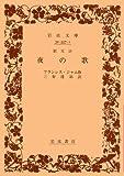 夜の歌―散文詩 (岩波文庫 赤 557-1)